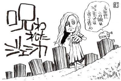 映画『呪われたジェシカ』のイラスト