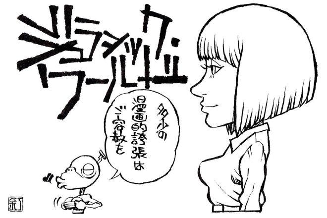 映画『ジュラシック・ワールド』ブライス・ダラス・ハワードのイラスト(似顔絵)