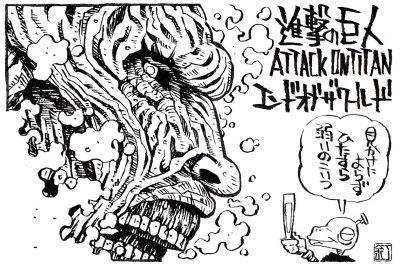映画『進撃の巨人 ATTACK ON TITAN エンド オブ ザ ワールド』のイラスト